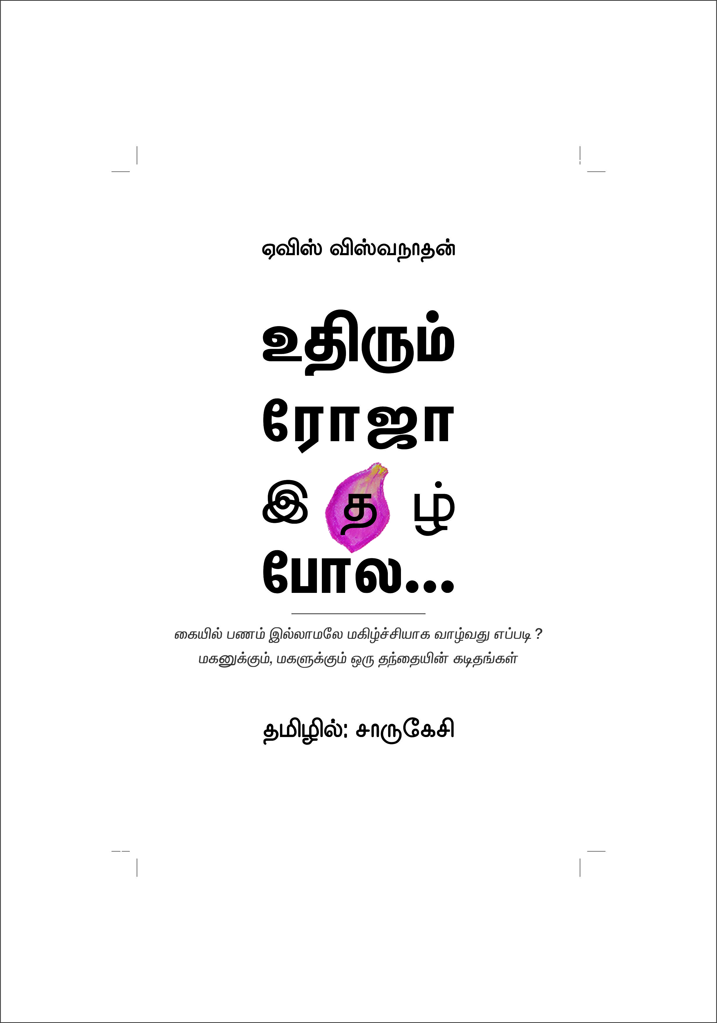 AVIS-Viswanathan-Fall-Like-A-Rose-Petal-Tamil